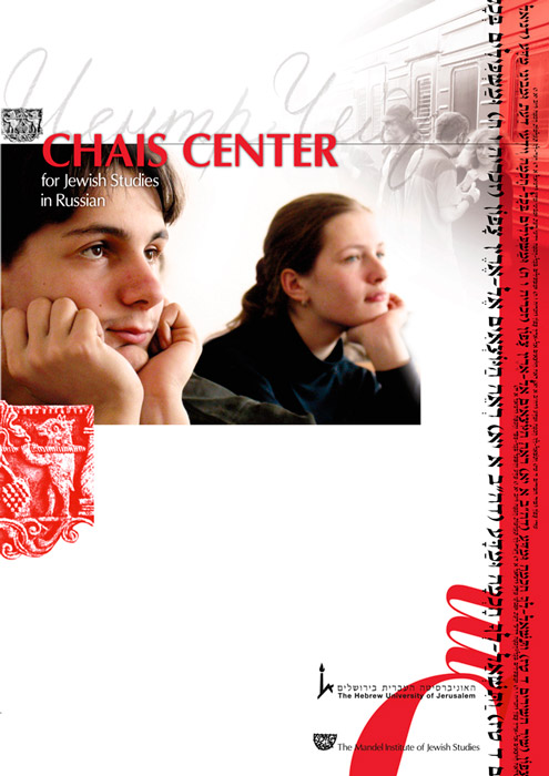 Chais Center front Cover